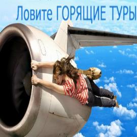 Туристические Агенства и ТУРИЗМ