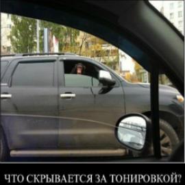 Авто Тонирование