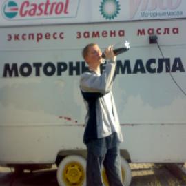 АвтоМасла