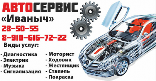 Автосервис Иваныч