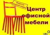 gal_tsentr_ofisnoy_mebeli_13938876