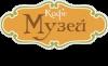 kafe_myzei_logo