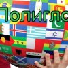 poliglot_lo