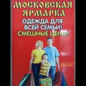 Odejda_Mosk_Yarm