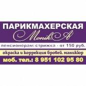 Parikm_logotip111
