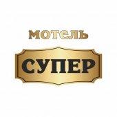 Motel_l