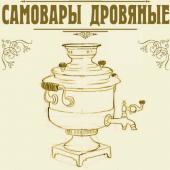 samovar121