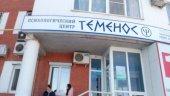 Reabilitacionnyi_center_Temenos_vhod-fill-400x225