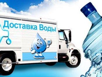 dostavka-vodi-1