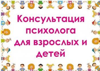 psih_konsyl_k