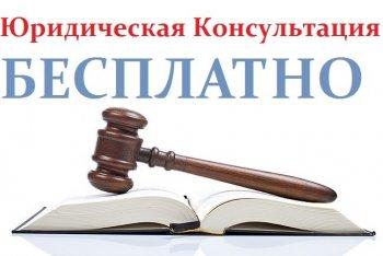besplatnaya-yur