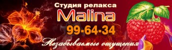 massaj_malina_logo
