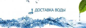 voda_dostavka_logo