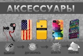 aksessyar_telefon_logo
