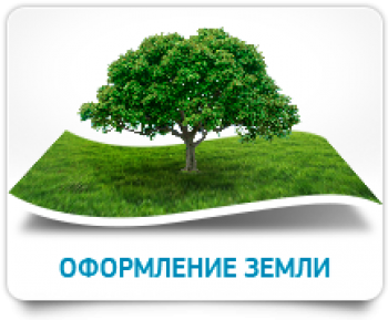 oformlenie_zemli_logo