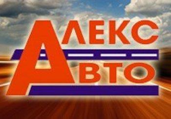 avto_aleks