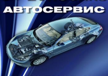 avtoserv_logo