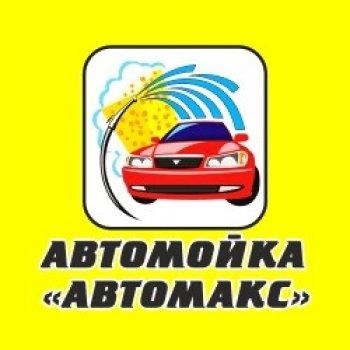 avtomoi_avtomaks