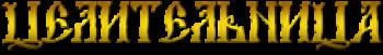zelitelniza_logo