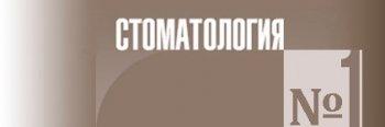 stomatolog_1_log