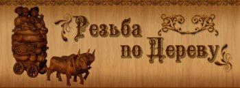 rezba_derevo_logo