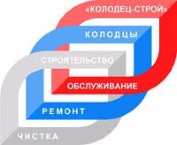 kolodec-stroi1