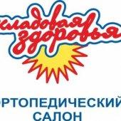 Obuv_Kladov_Zd
